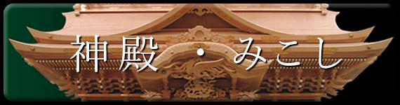 神殿・神輿のバナー